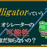 Alligatorを利用した投資方法について