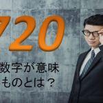 【BO攻略の鍵??】720という数字について