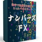 【マスターインジケーターズ】ツール「ナンバーズFX」
