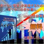 オリジナルロジック「バイナリーFX」受け取り専用ページ