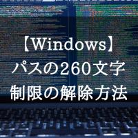 【Windows】パスの260文字制限の解除方法