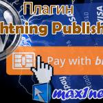 Плагин Lightning Publisher для WordPress – оплата криптовалютой за контент. Установка и настройка