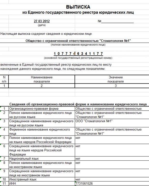 форма заявления о получении выписки из егрип