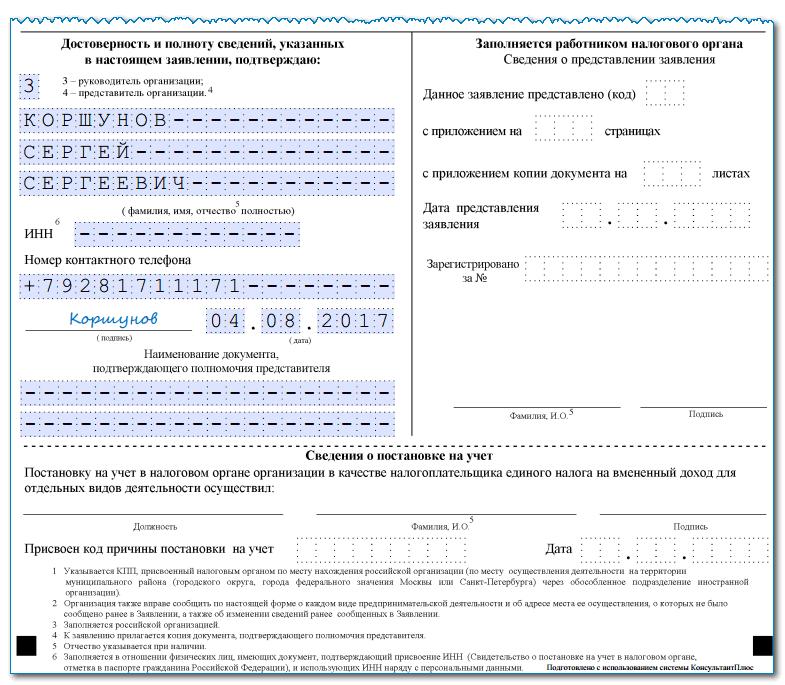 Регистрация енвд по месту деятельности ооо организации по подключению электронная отчетность