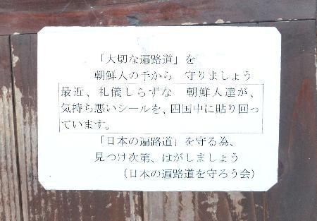 日本の遍路道を守ろう会