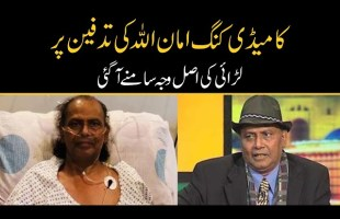 Fight on Comedy king Ammanullah burial • The Real Story l BizonTV