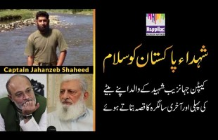 Salute to Martyrs – Ep 04 – Captain Jahanzeb Shaheed