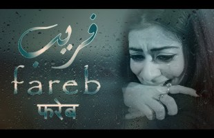 Fareb I فریب  ( फरेब )  Written and Narrated By Ahsan Syed