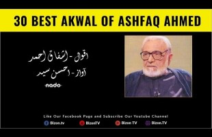 Ashfaq Ahmed Best words (Quotes)  | Voice By Ahsan Syed | Bizon TV