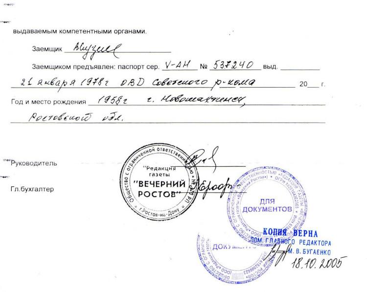 Копии документов заверенные в установленном порядке