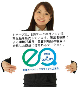 biztonerは、E&Qマークの付いている 再生品を販売しています。第三者機関による環境27項目・品質10項目の審査に 合格した商品に付されるマークです。