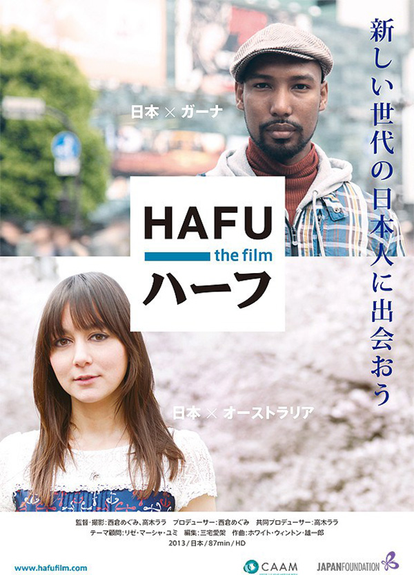 HAFU Flyer