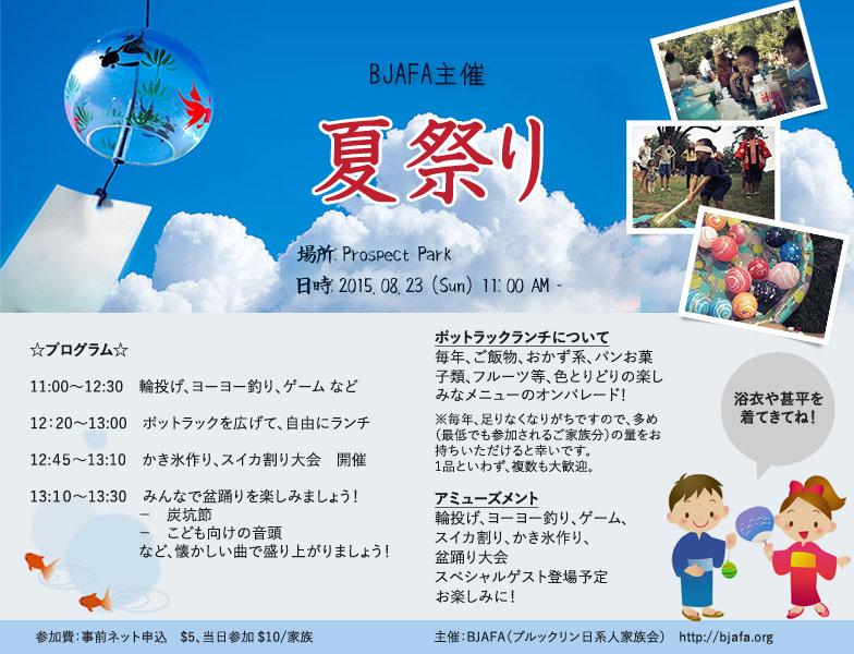 BJAFA_summer_festival_2015_flyer