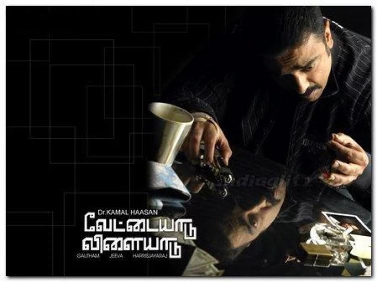 Vettaiyaadu Vilaiyaadu tamil movie police kamalahasan
