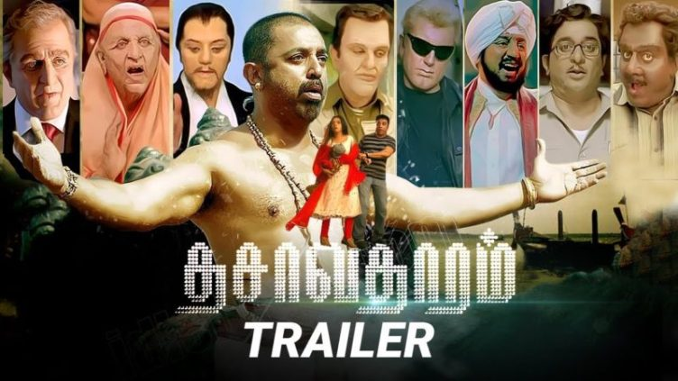 Dasavatharam kamalahasan tamil movie virus