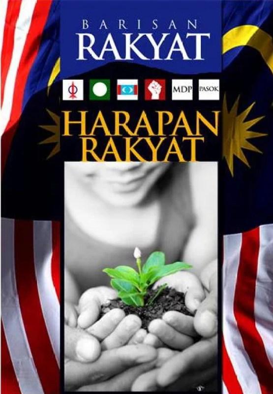 Pakatan Rakyat DAP Harapan Service Court