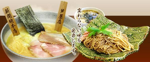 神戸のおすすめラーメンランキング6・漁師屋らーめん