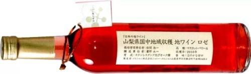 日本の地ワイン 山梨マスカット・ベリーA ロゼ