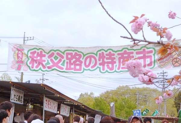 この時期限定の日本酒を見逃すな!芝桜まつり
