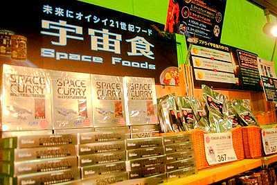 つくばに行ったら、JAXAの宇宙食