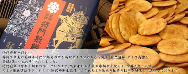 茨城県南の定番お土産、将門煎餅