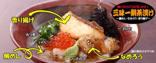 新潟名物&グルメ⑩柏崎の古きグルメ!鯛茶漬け