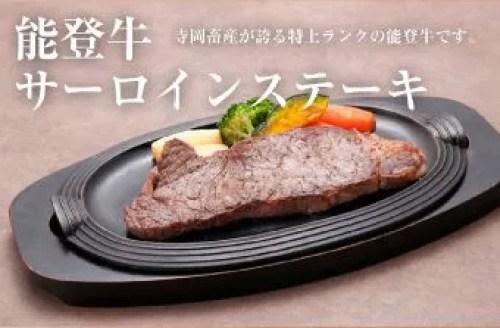 石川県名物&グルメ⑩極上のステーキ!能登牛サーロインステーキ