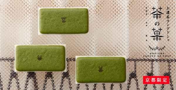 京都お土産ランキング③茶の菓〜宇治茶の香り!〜