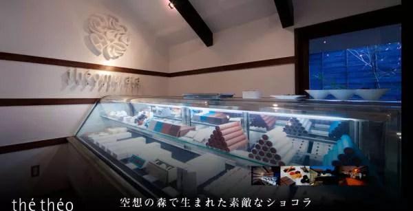 湯布院のお土産①テオムラタの茶葉ショコラ〜特別な人にどうぞ!