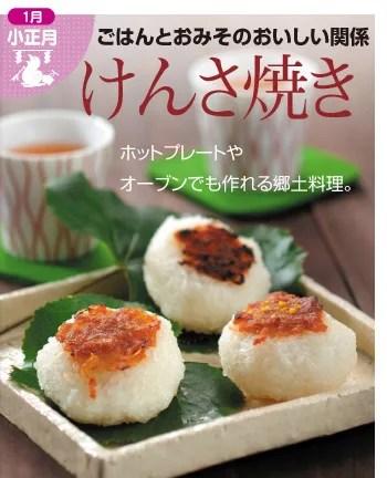 新潟県郷土料理⑦お米の国ならではの郷土食「けんさ焼き」