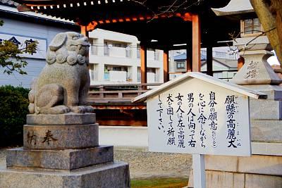 新潟のパワースポット⑦高麗犬(こまいぬ)に願掛け☆湊稲荷神社