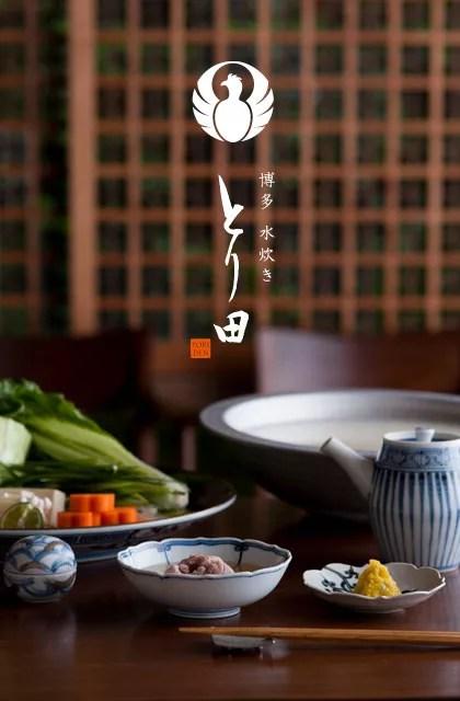 福岡県水炊きランキング⑤福岡水炊きのニューフェイス!とり田