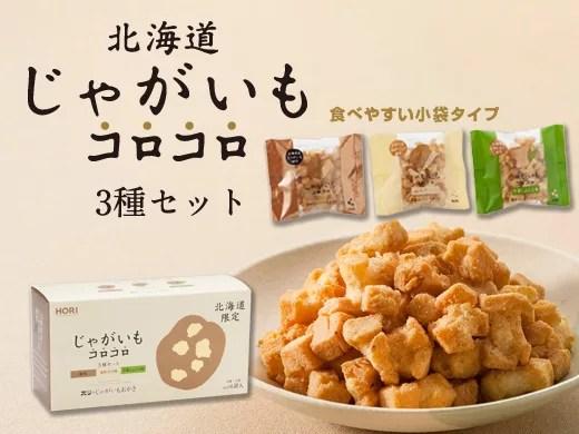 札幌お土産ランキング①新食感のおつまみスナック・じゃがいもコロコロ