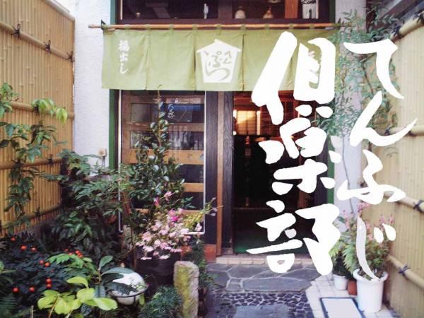 浅草天丼ランキング⑥江戸前天丼の決定版!天丼(天ぷら 天藤)