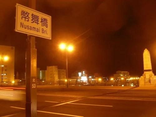 北海道の難解地名②幣舞