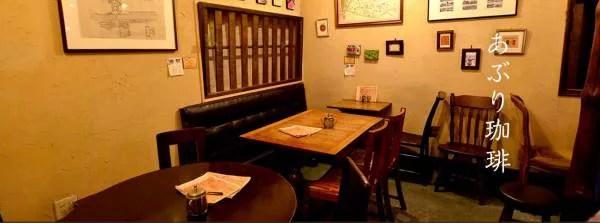 川越カフェランキング⑤裏路地に佇む隠れ家カフェ「あぶり珈琲」