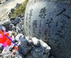 青森県最強危険心霊スポット★行ってはいけない10選 恐山 記念碑
