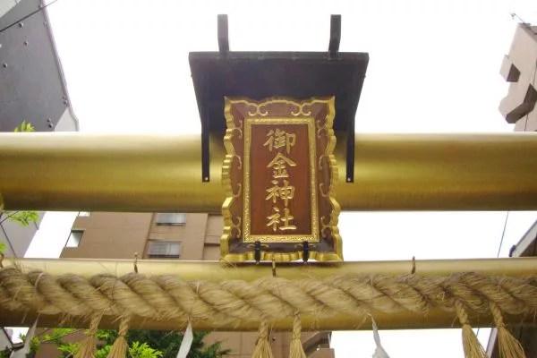 京都穴場パワースポットランキング⑨お金の神様「御金神社」