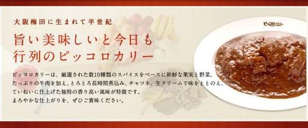 大阪カレーランキング⑧老舗の味をお得に!ピッコロ