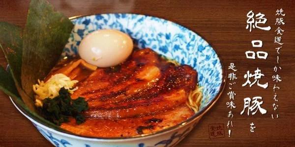 甲府ラーメンランキング①肉好き大満足の一杯!「焼豚食道」