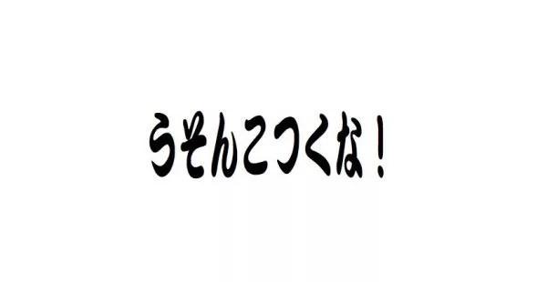 面白い神奈川弁★笑われちゃう方言のセリフ12選