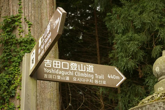 富士山登山のスタート地点