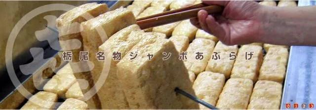 新潟名物グルメ⑨新潟の油揚げは大きさもお味も日本一?!栃尾名物「油揚げ」2