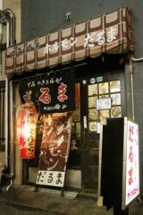 仙台ホルモンランキング⑩文化横丁でホルモン!だるま