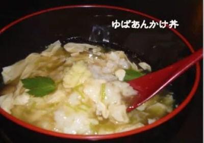 京都湯葉料理ランキング⑨宇治駅の近くで湯葉丼を!京ゆば処清庵