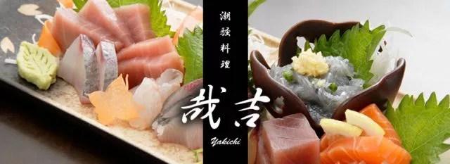 逗子海鮮料理ランキング②本格派職人の手さばきが見れる本格海鮮居酒屋「哉吉」