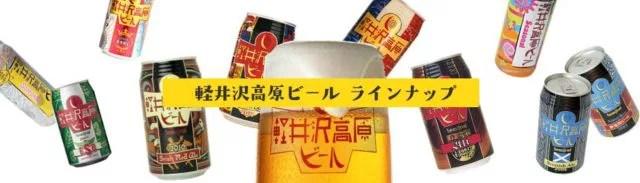 """軽井沢お土産ランキング⑨お酒好きなら喜ぶ地ビール""""軽井沢高原ビール"""""""