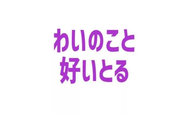 男らしい長崎弁の告白♥キュンとくる方言のセリフ10選
