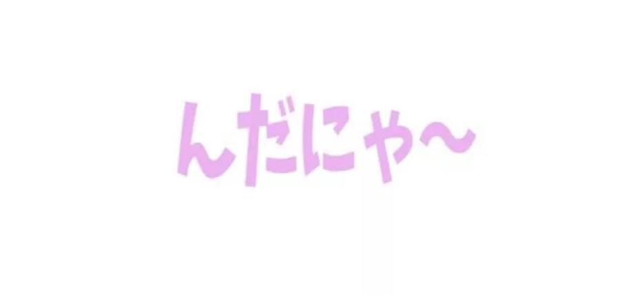 かわいい山形弁♥キュンとくる方言のセリフ10選