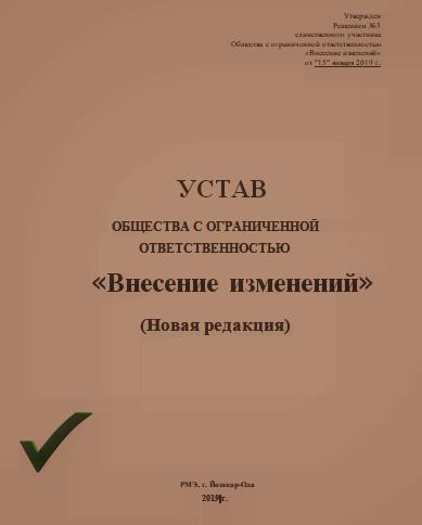 Государственная регистрация новой редакции устава ооо заявление в ифнс регистрация ип